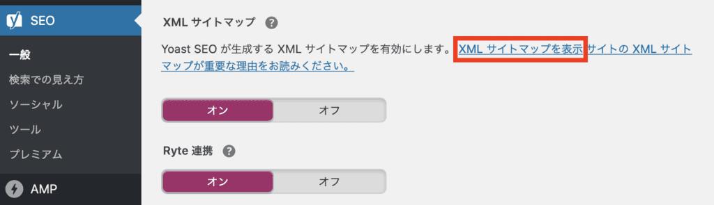 Yoast SEOのXMLサイトマップ作成画面