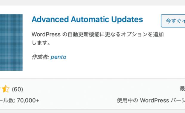 Advanced-Automatic-Updates