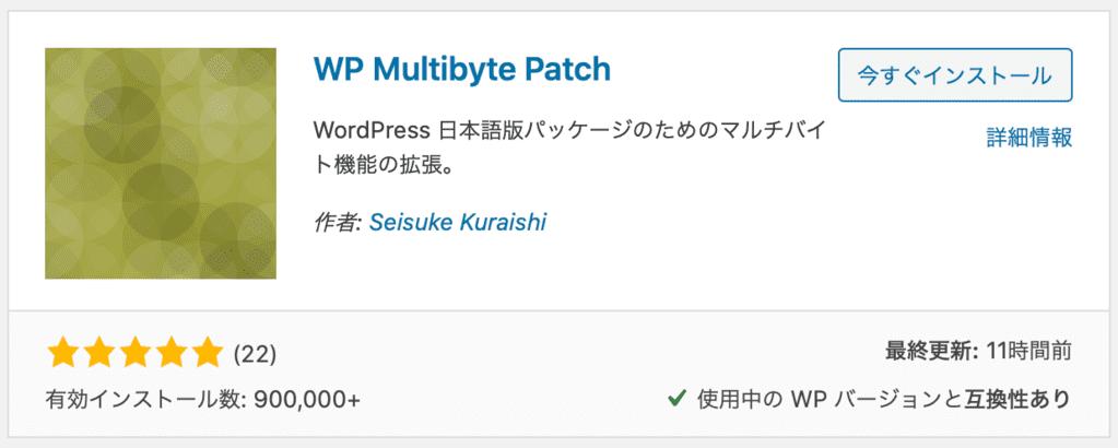 WP-multibyte-patch