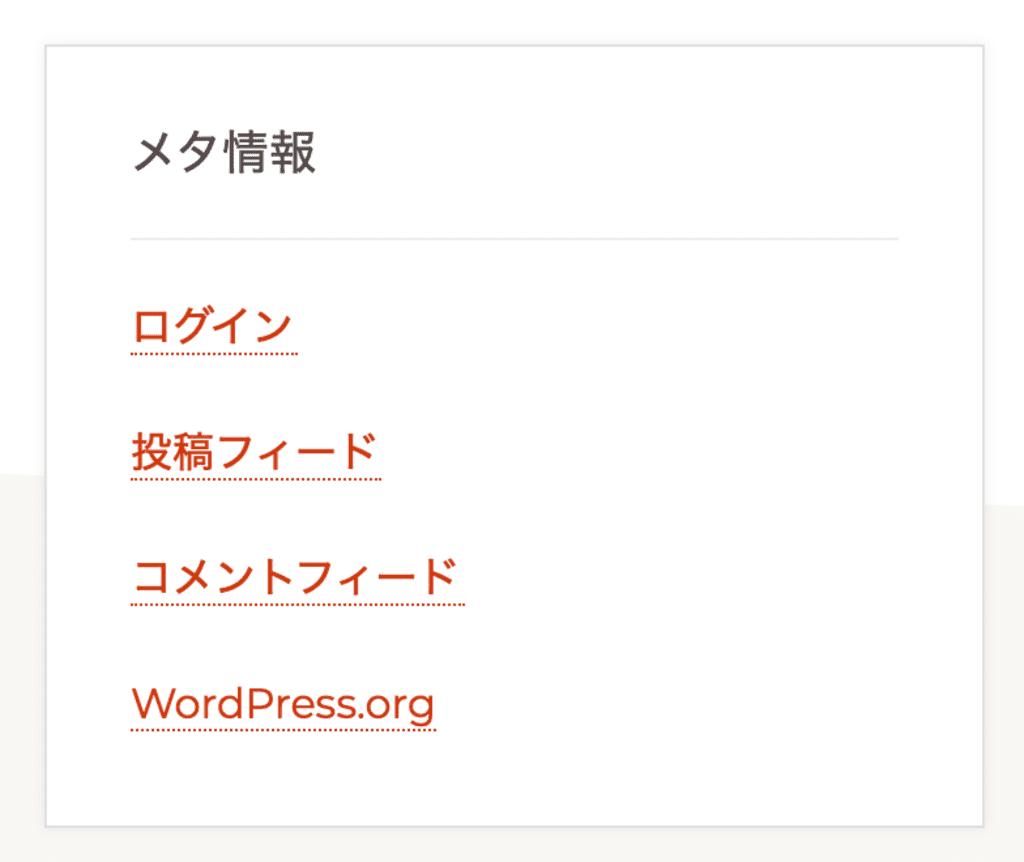 WordPressのメタ情報1