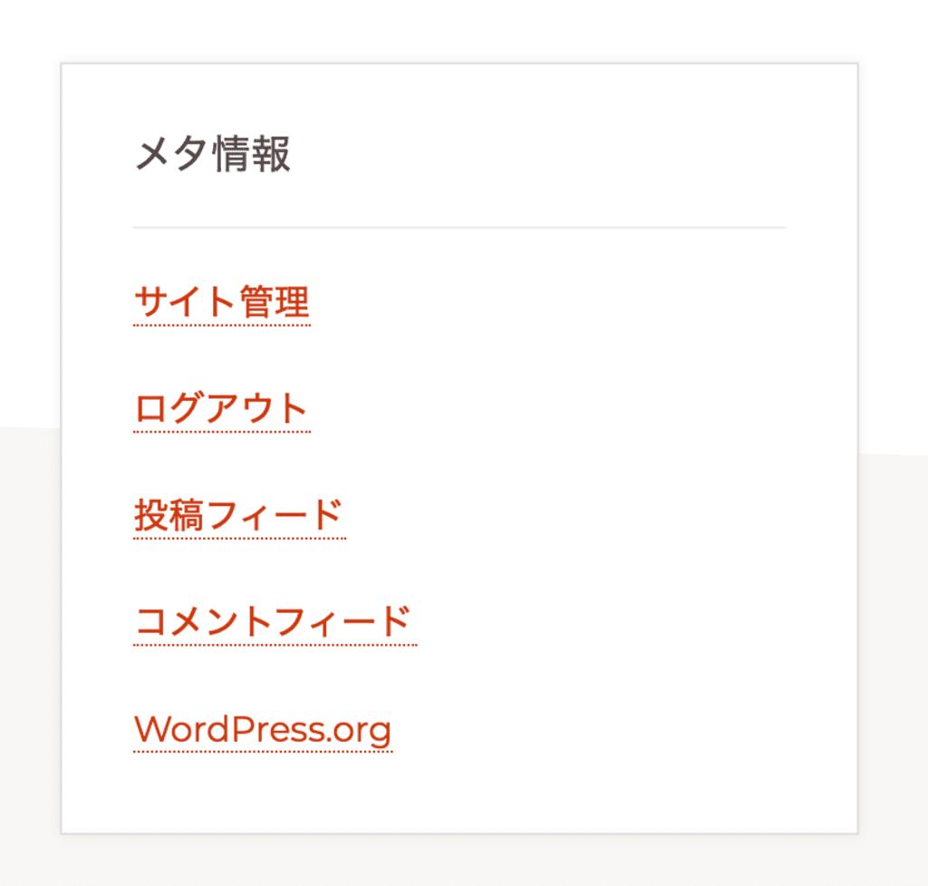 WordPressのメタ情報2