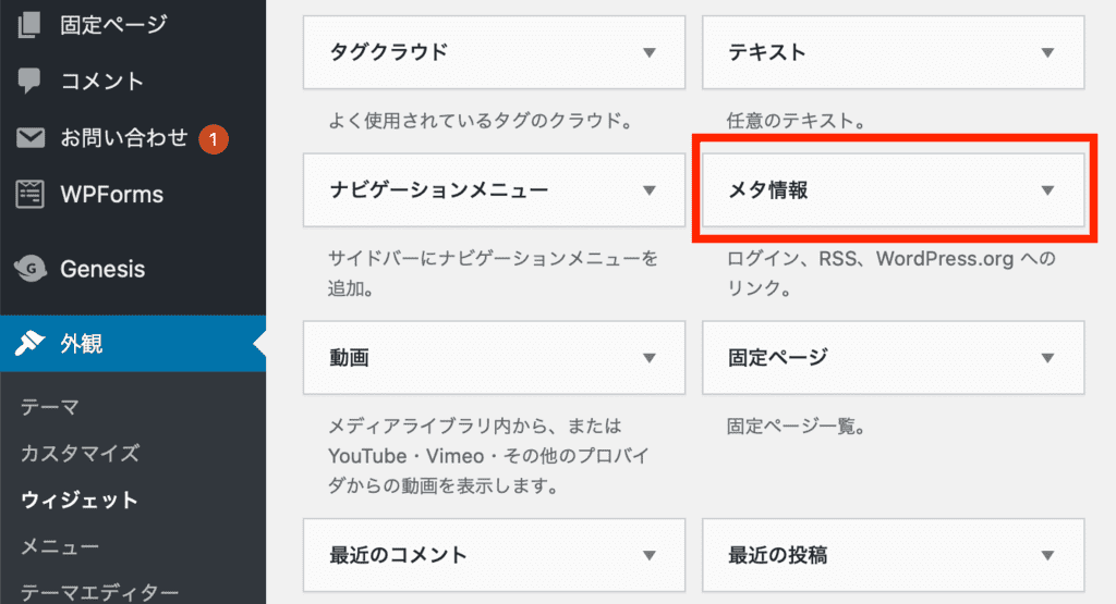 WordPressのメタ情報3