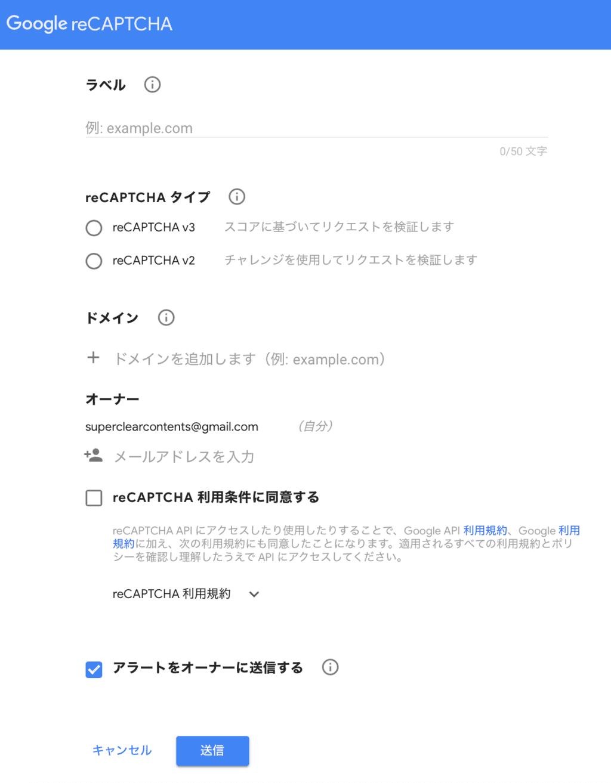 Contact Form 7のreCAPTCHA設定方法2