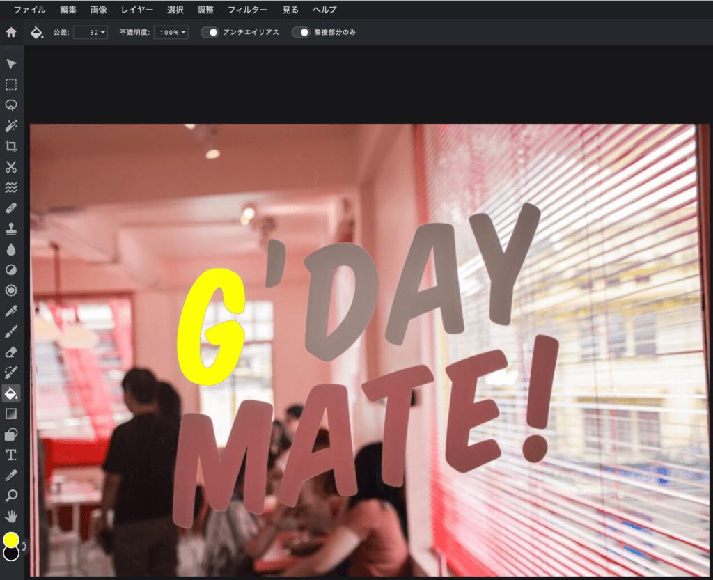 Pixlr Editorで画像中の文字の色を変える方法4