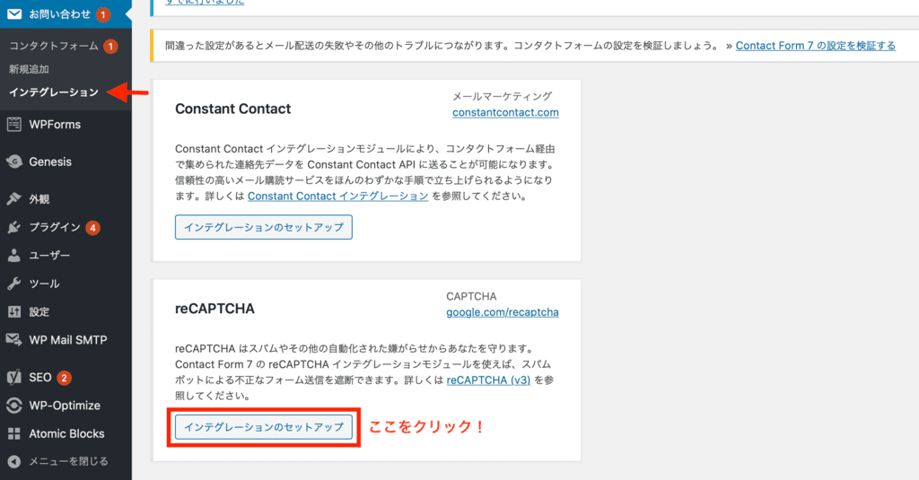 Contact Form 7のreCAPTCHA設定方法4