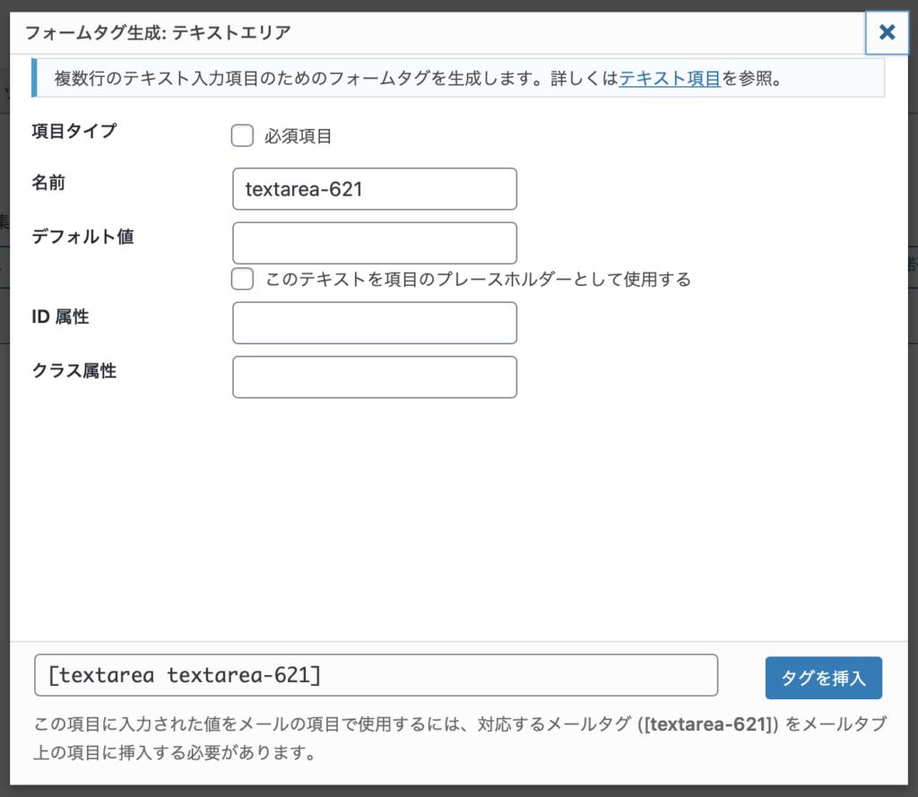 Contact Form 7のテキストエリア設定画面