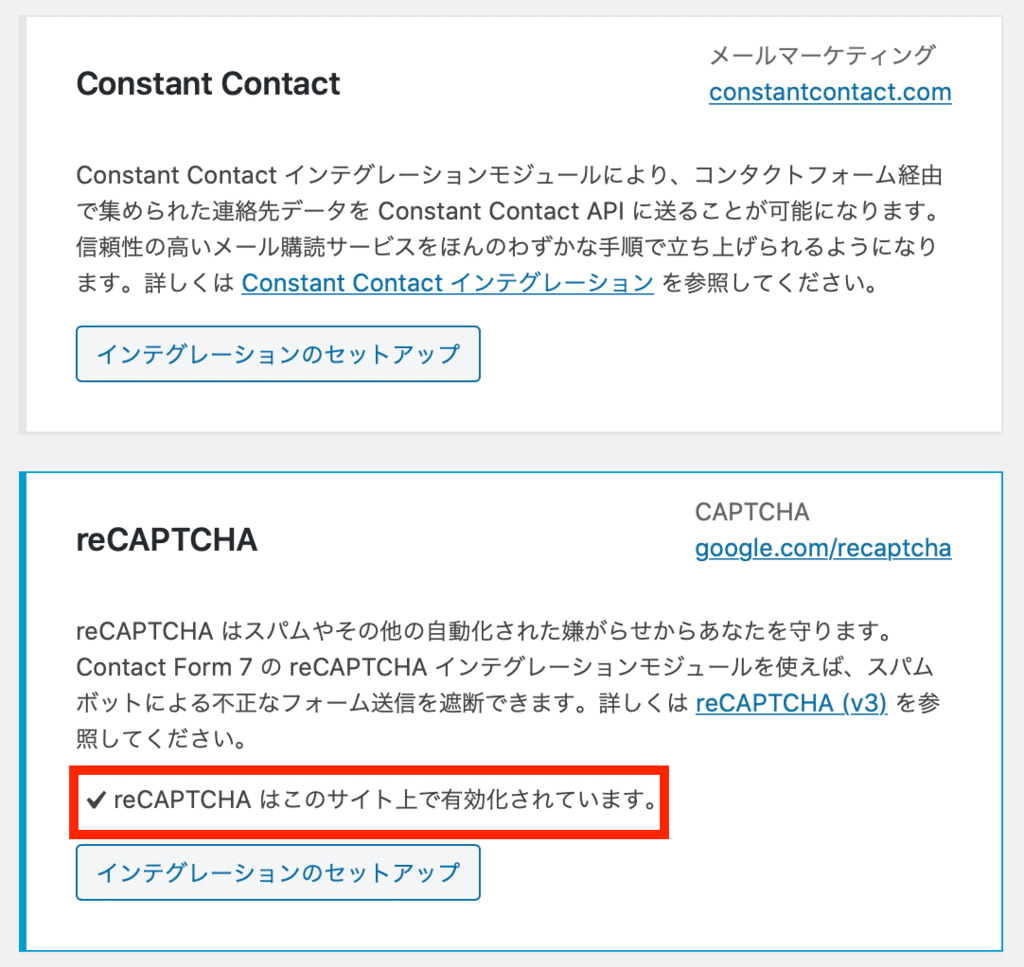 Contact Form 7のreCAPTCHA設定方法6
