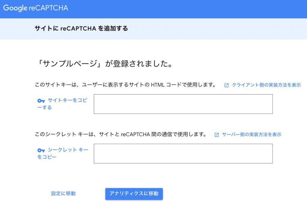 Contact Form 7のreCAPTCHA設定方法3
