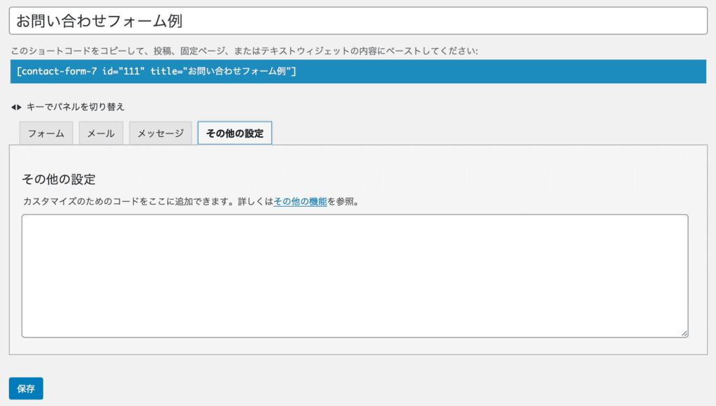Contact Form 7のサンクスページ設定方法2
