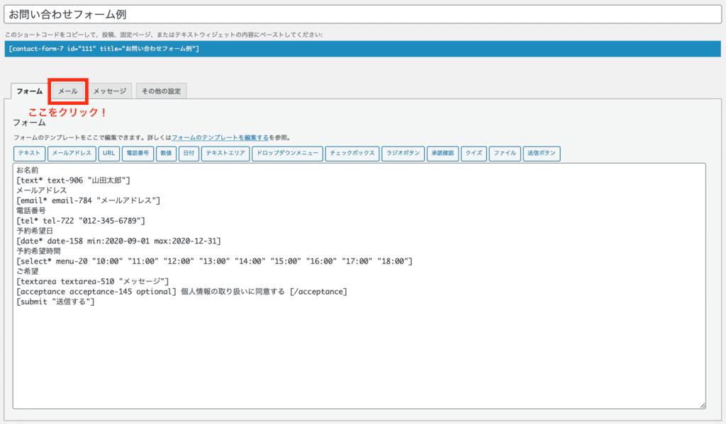 Contact Form 7の自動返信メール設定方法1