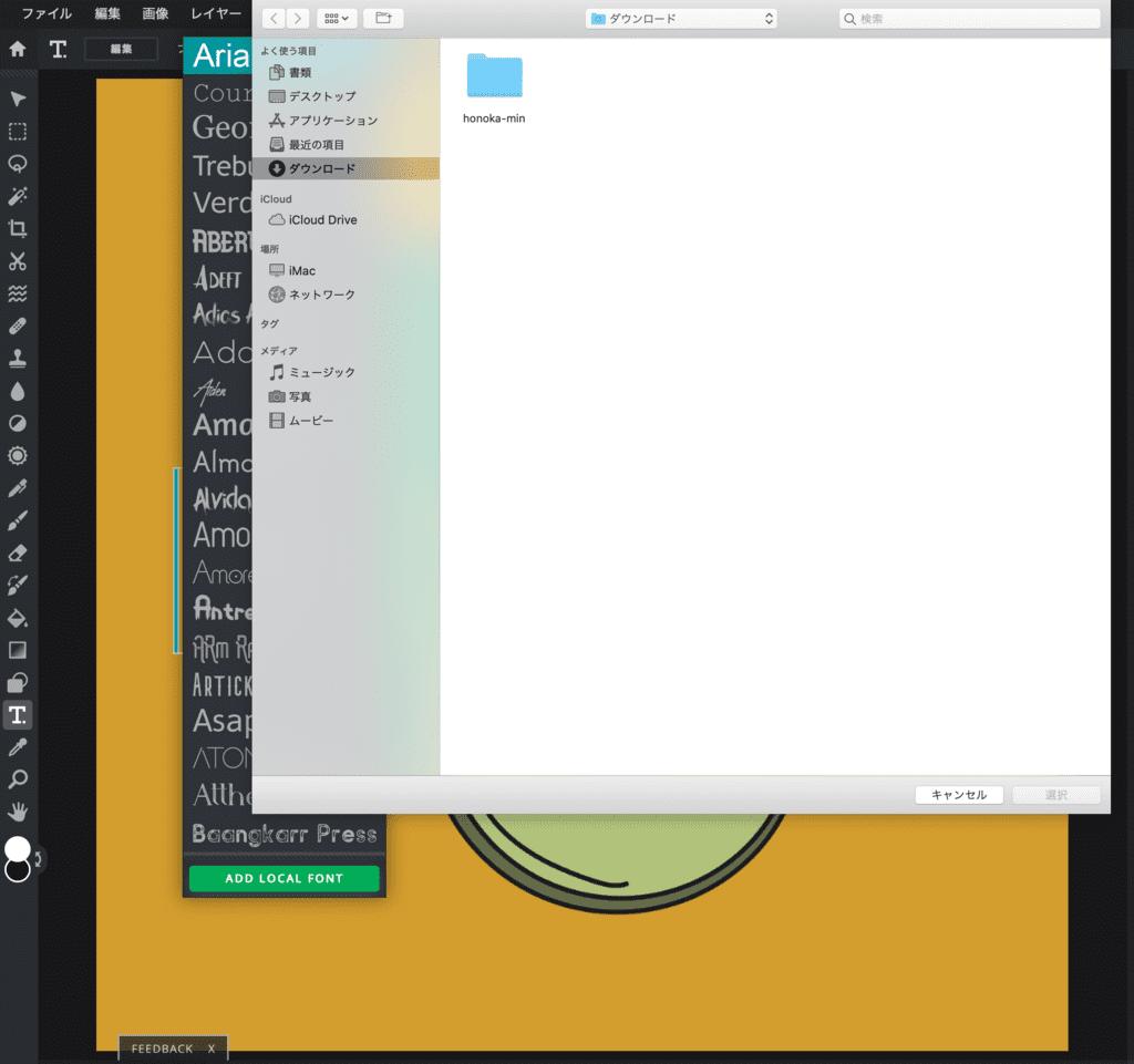 Pixlr Editorに日本語フォントを追加する方法1