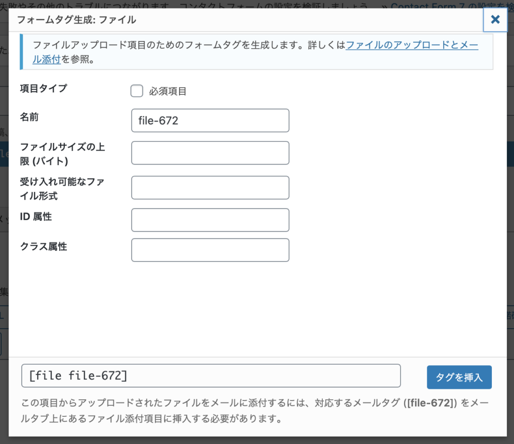 Contact Form 7のファイルアップロード設定画面