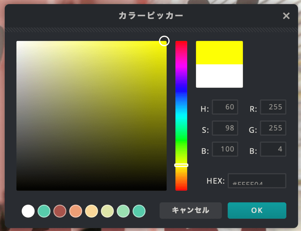 Pixlr Editorで画像中の文字の色を変える方法2