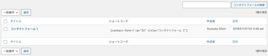 Contact Form 7のお問い合わせデフォルトテンプレート