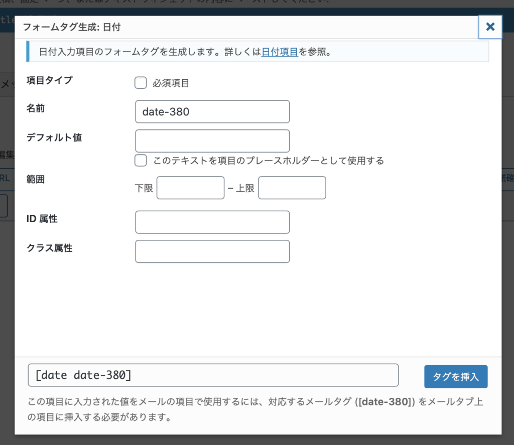Contact Form 7の日付設定画面