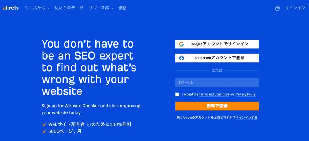 ahrefsのWebサイトチェッカーの使い方1