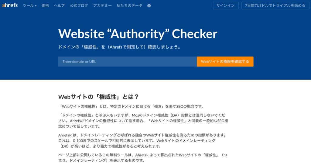 ahrefsのWebサイトオーソリティチェッカーの使い方1