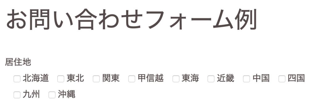Contact Form 7のお問い合わせフォーム「チェックボックス」