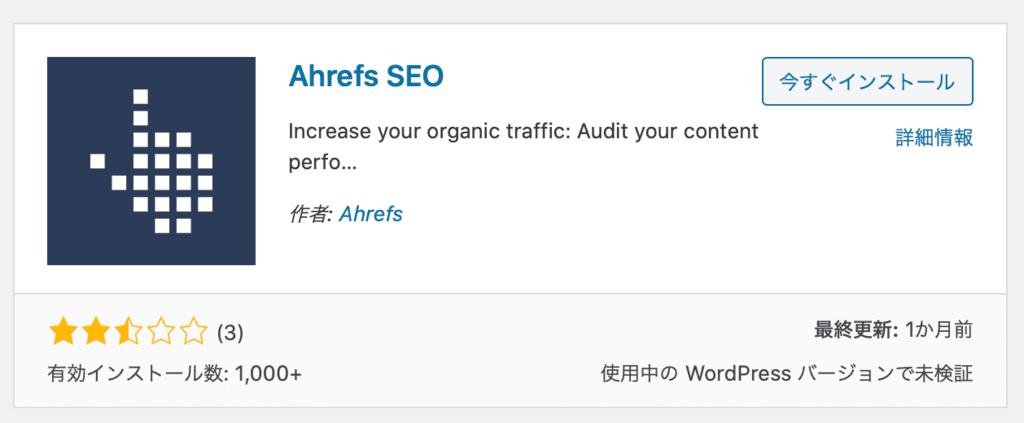 ahrefsのWordPressプラグインの使い方2
