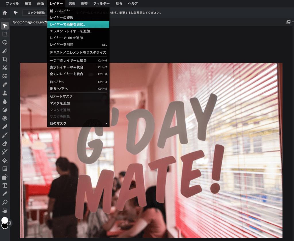 Pixlr Editorで複数の画像を重ねて1枚に合成する方法1