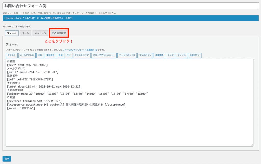 Contact Form 7のサンクスページ設定方法1