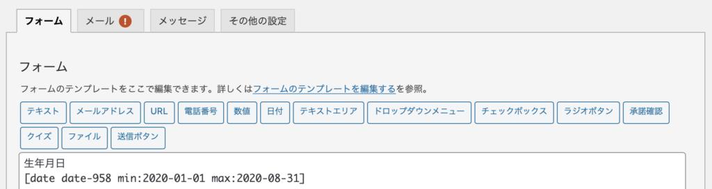 Contact Form 7の日付設定画面での範囲設定方法