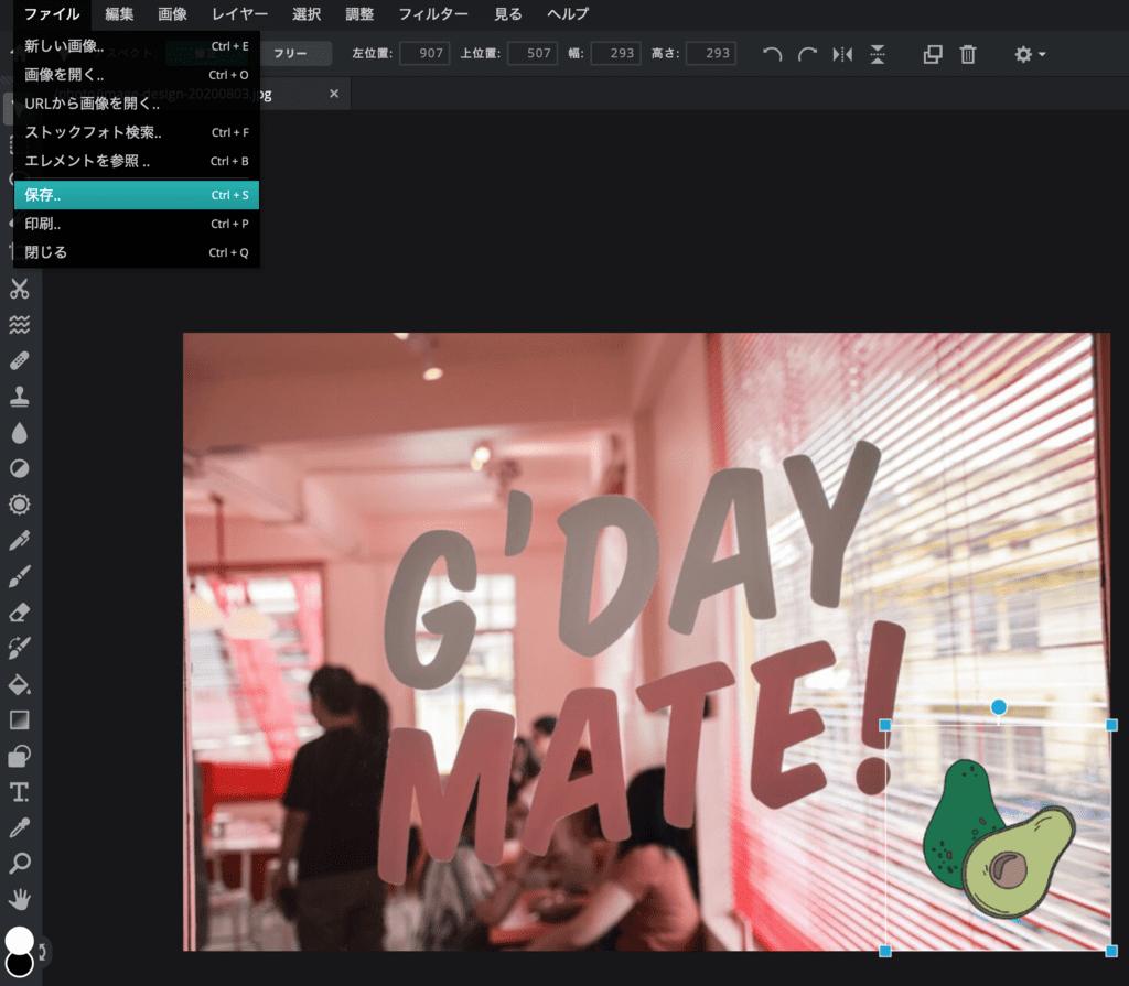 Pixlr Editorで複数の画像を重ねて1枚に合成する方法3