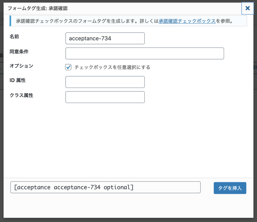 Contact Form 7の承諾確認設定画面