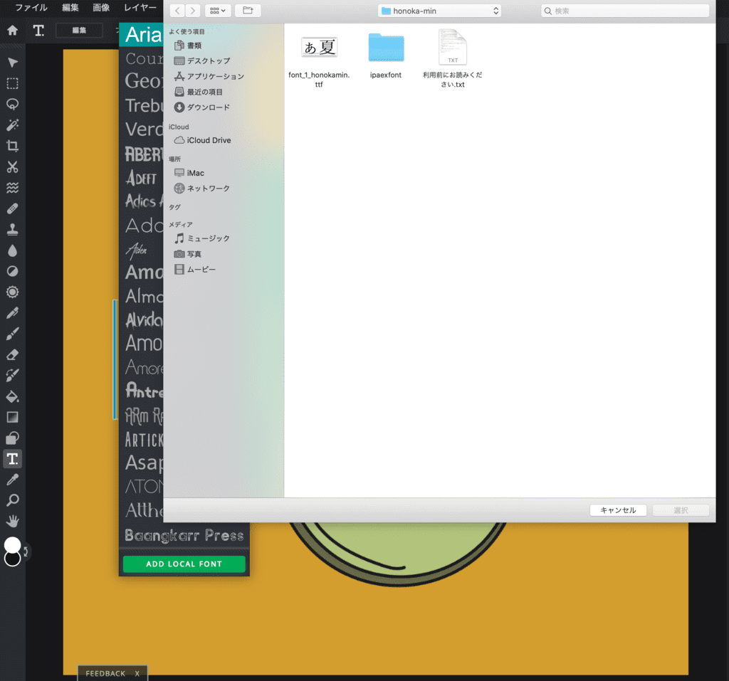 Pixlr Editorに日本語フォントを追加する方法2