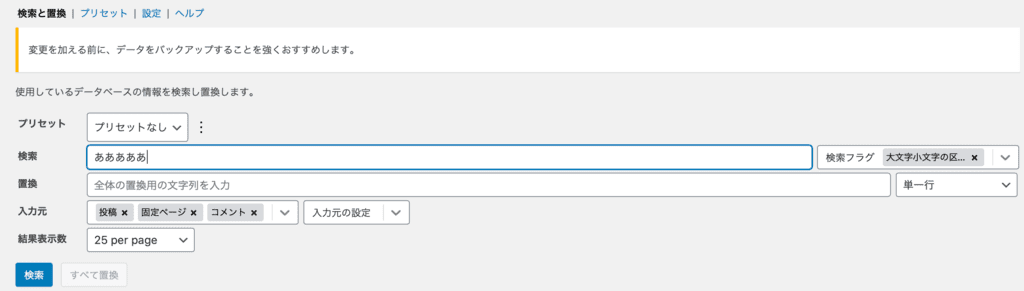 Search Regexの使い方7