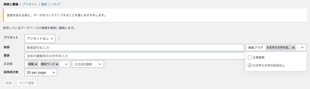 Search Regexの使い方4
