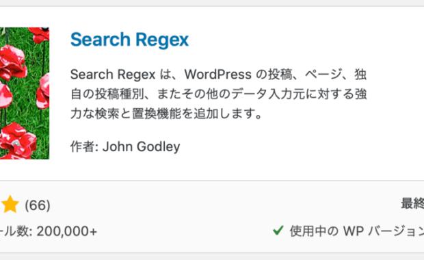 Search Regexの使い方1