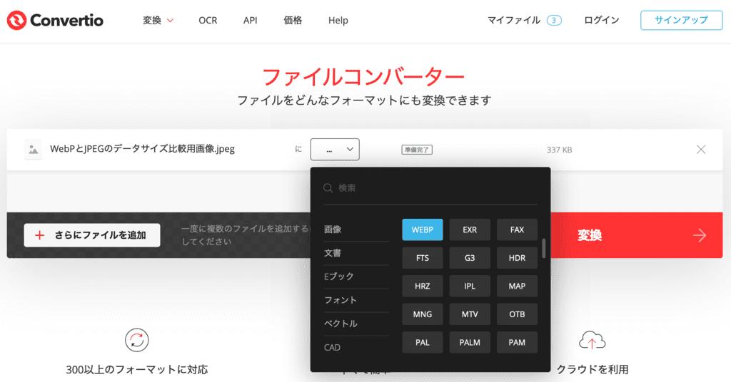 Convertio:JPEGやPNGをWebPに変換する方法2