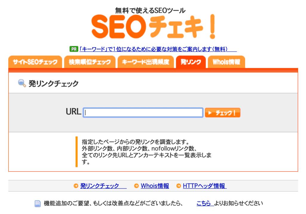 SEOチェキ!の発リンクチェッカー