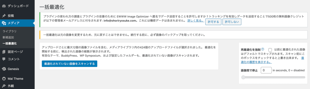 EWWW Image Optimizerの使い方