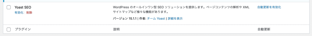Rank Math Yoast SEOの無効化