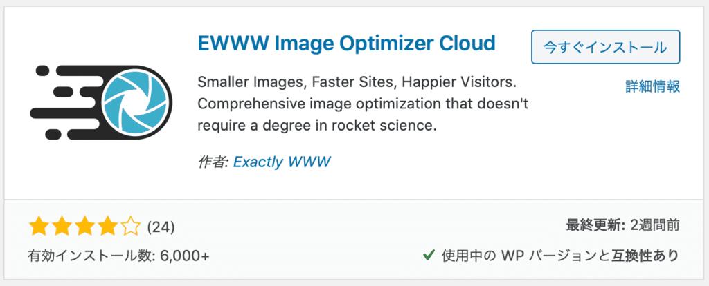 EWWW Image Optimizer Cloud