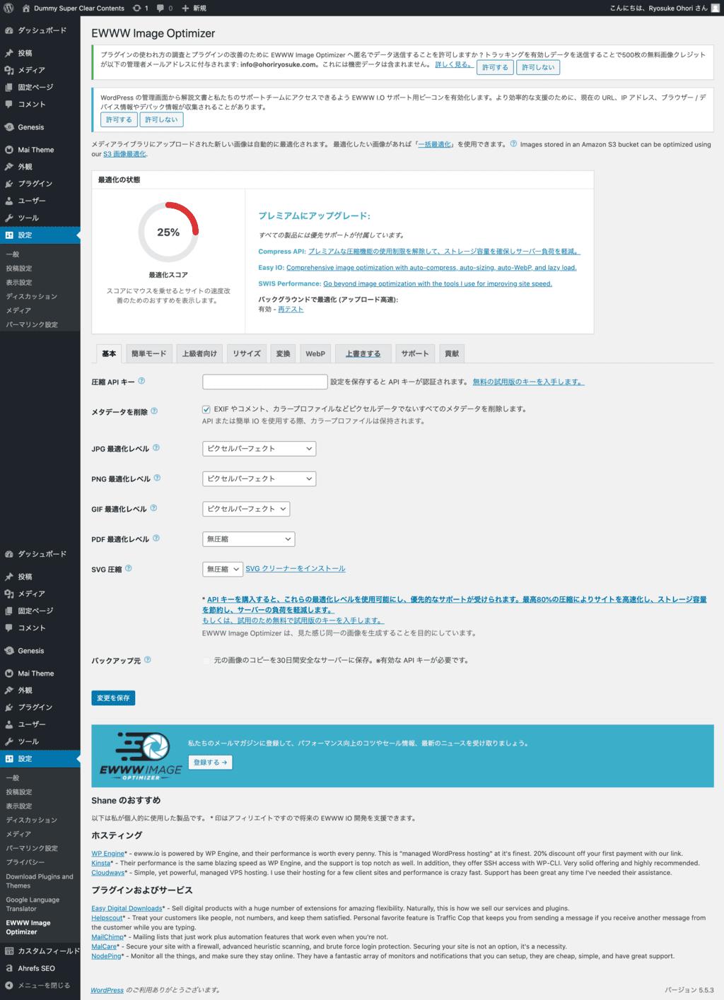 EWWW Image Optimizerの基本タブ設定
