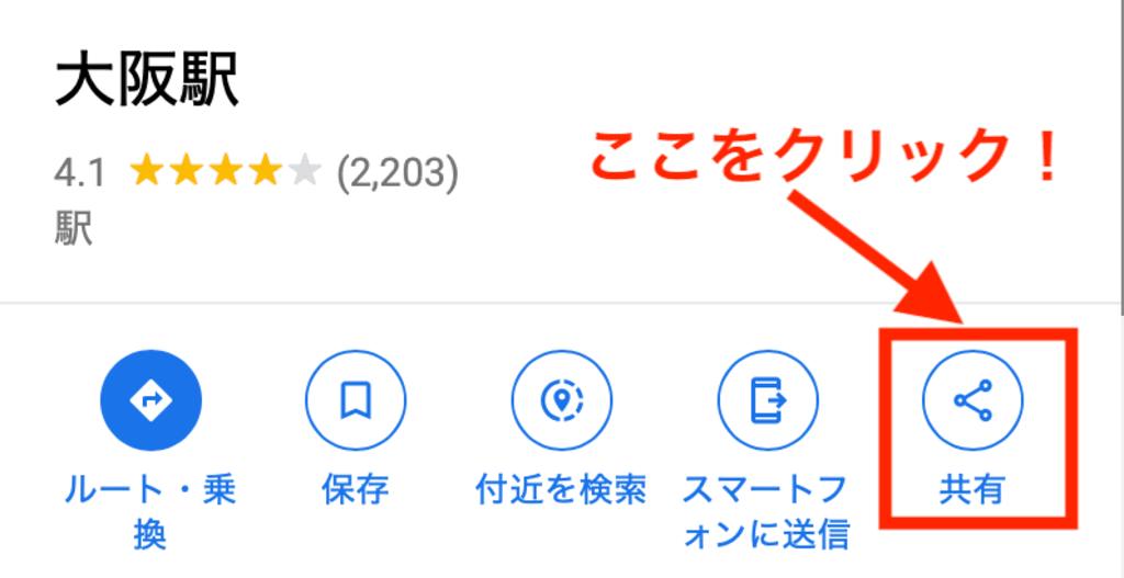 GoogleMap埋め込み方法2