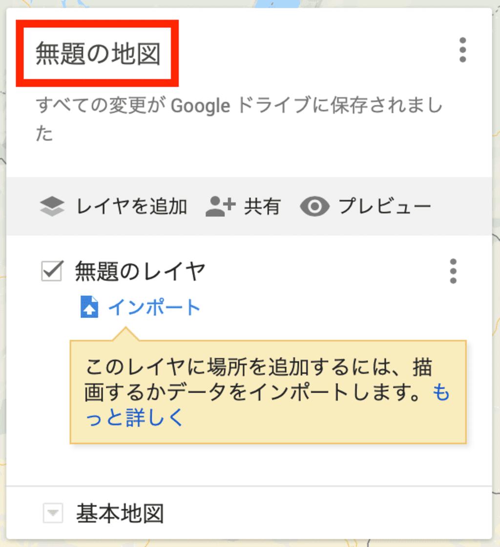 GoogleMap埋め込み方法15