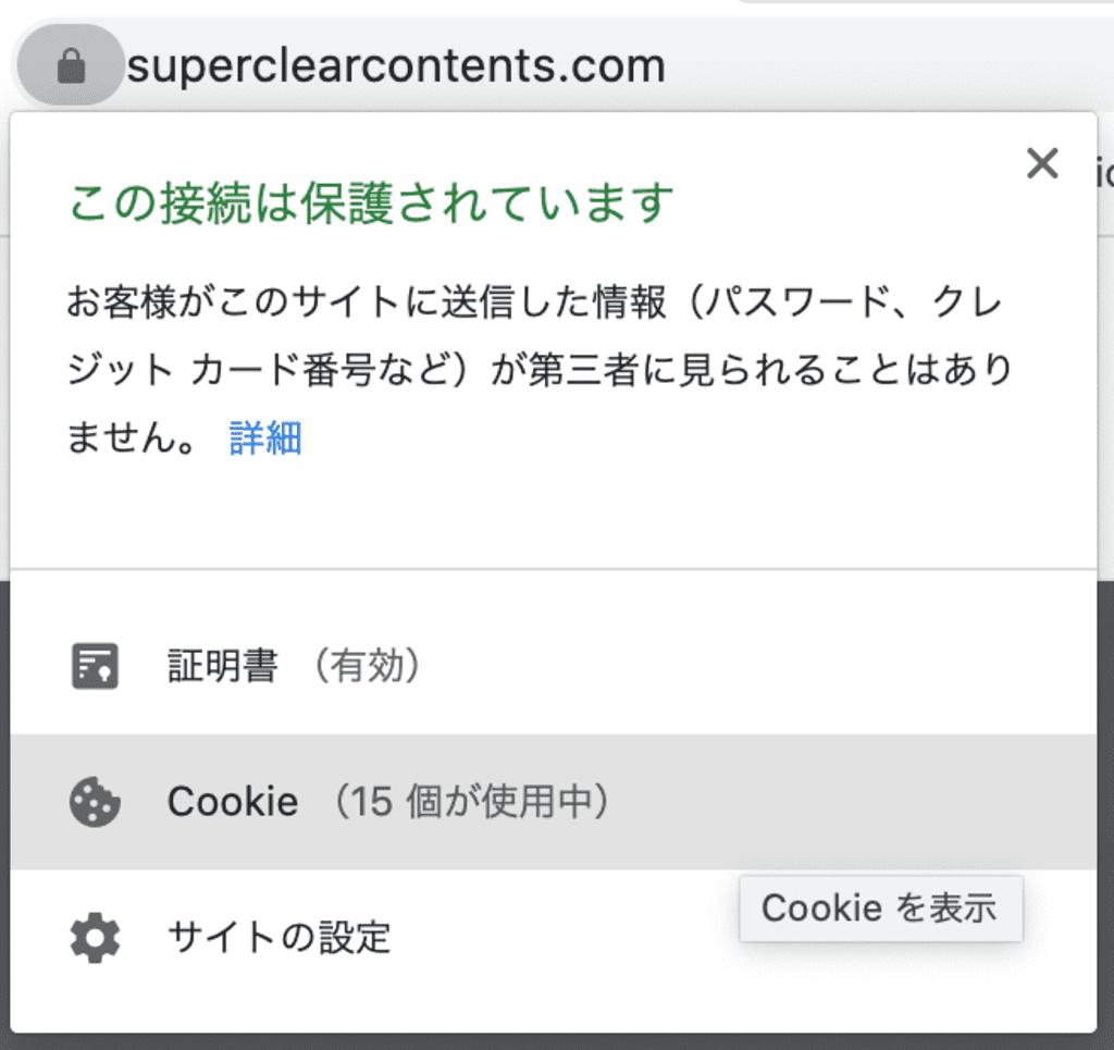 リダイレクトの警告:Google Chromeでのcookie削除方法1