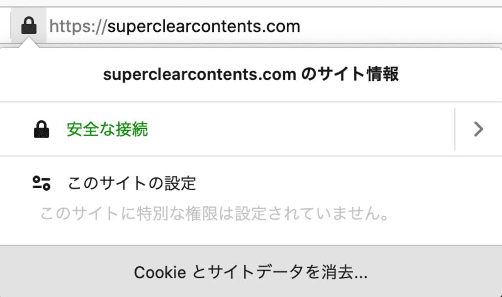 リダイレクトの警告:Firefoxでのcookie削除方法1