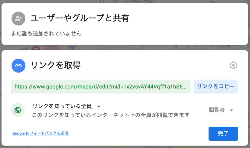 GoogleMap埋め込み方法22