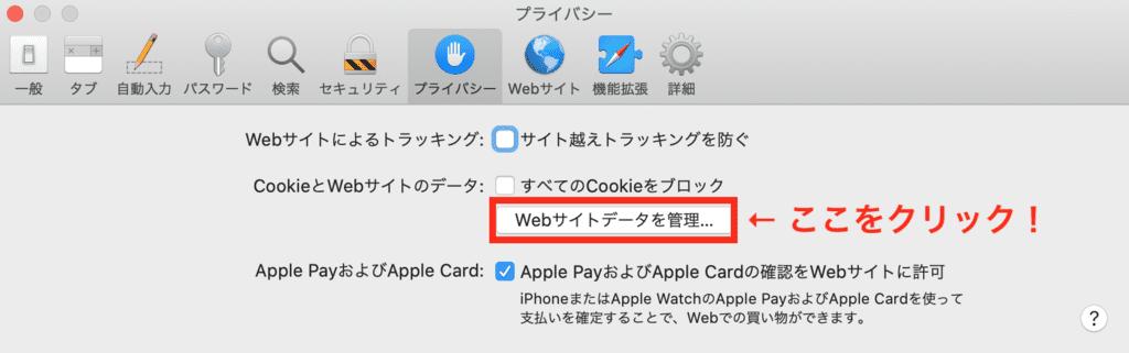 リダイレクトの警告:Mac Safariでのcookie削除方法2