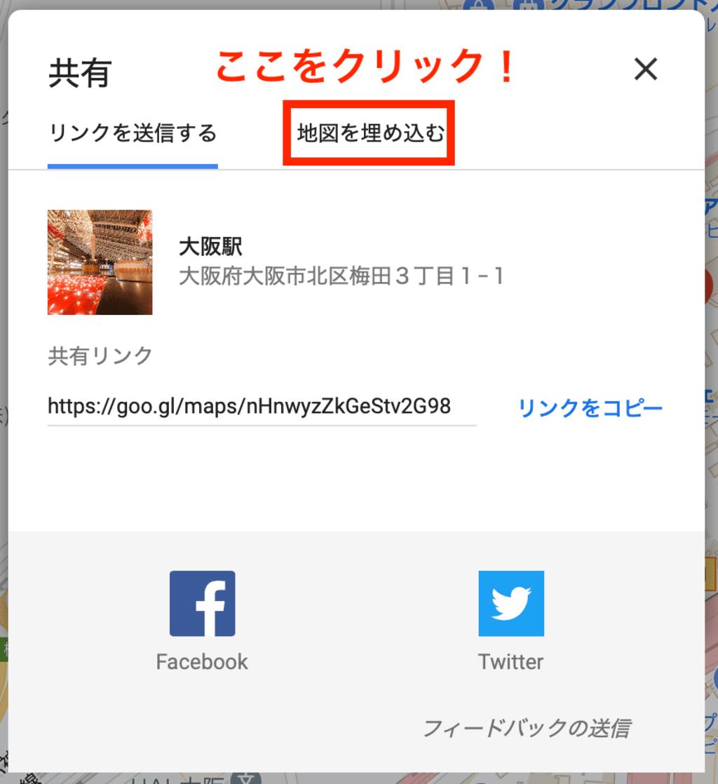 GoogleMap埋め込み方法3