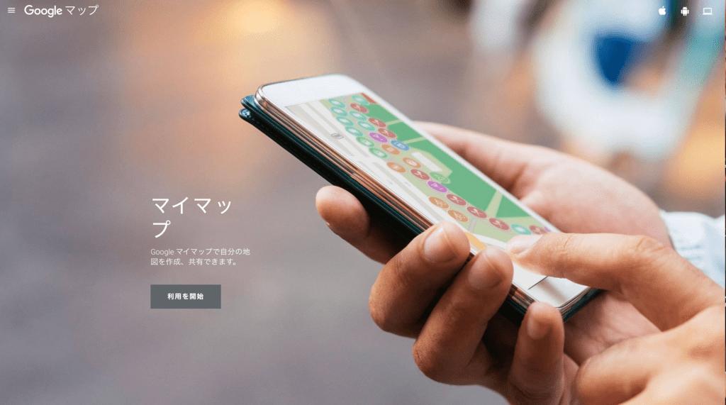 GoogleMap埋め込み方法13