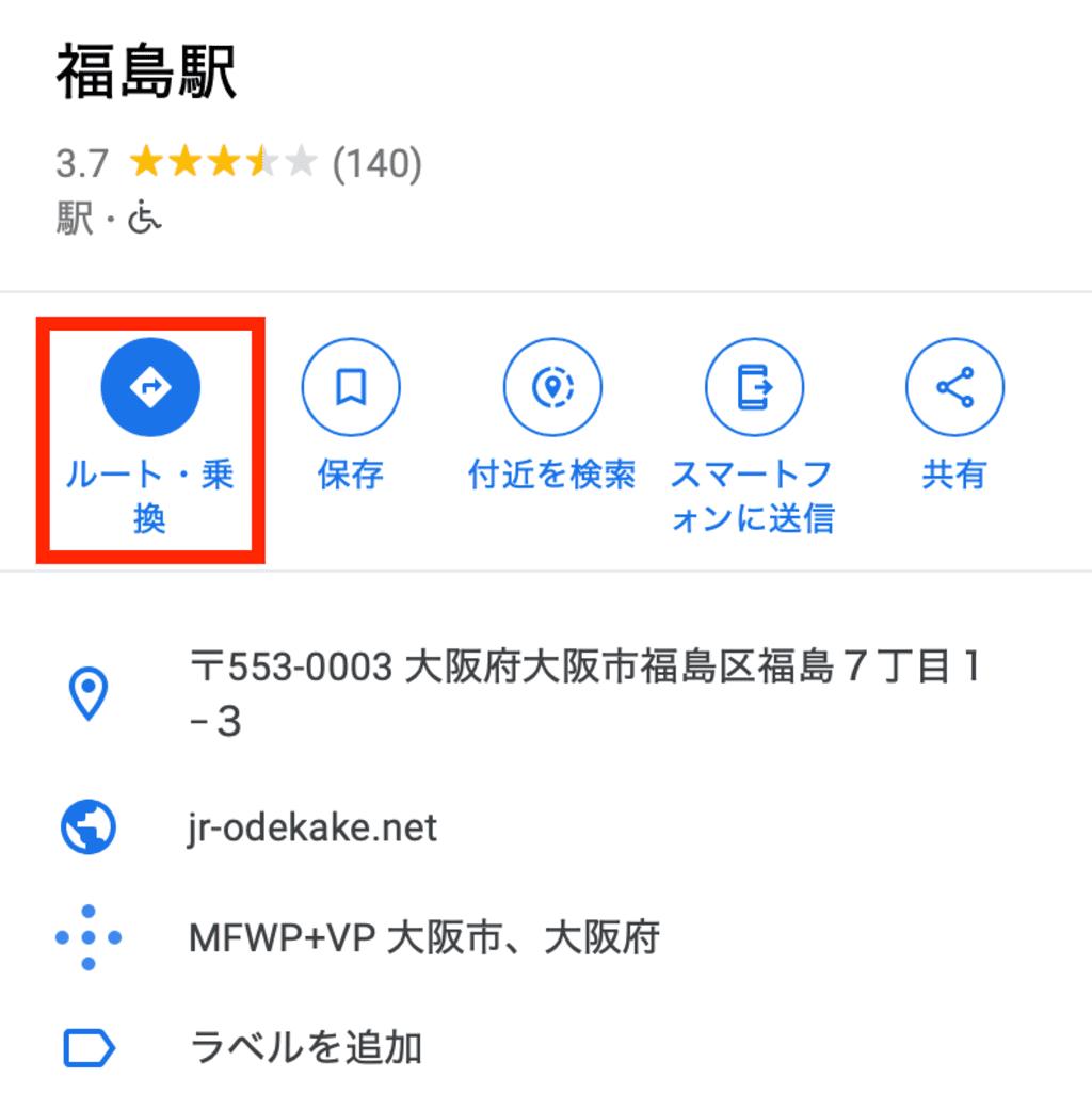 GoogleMap埋め込み方法6
