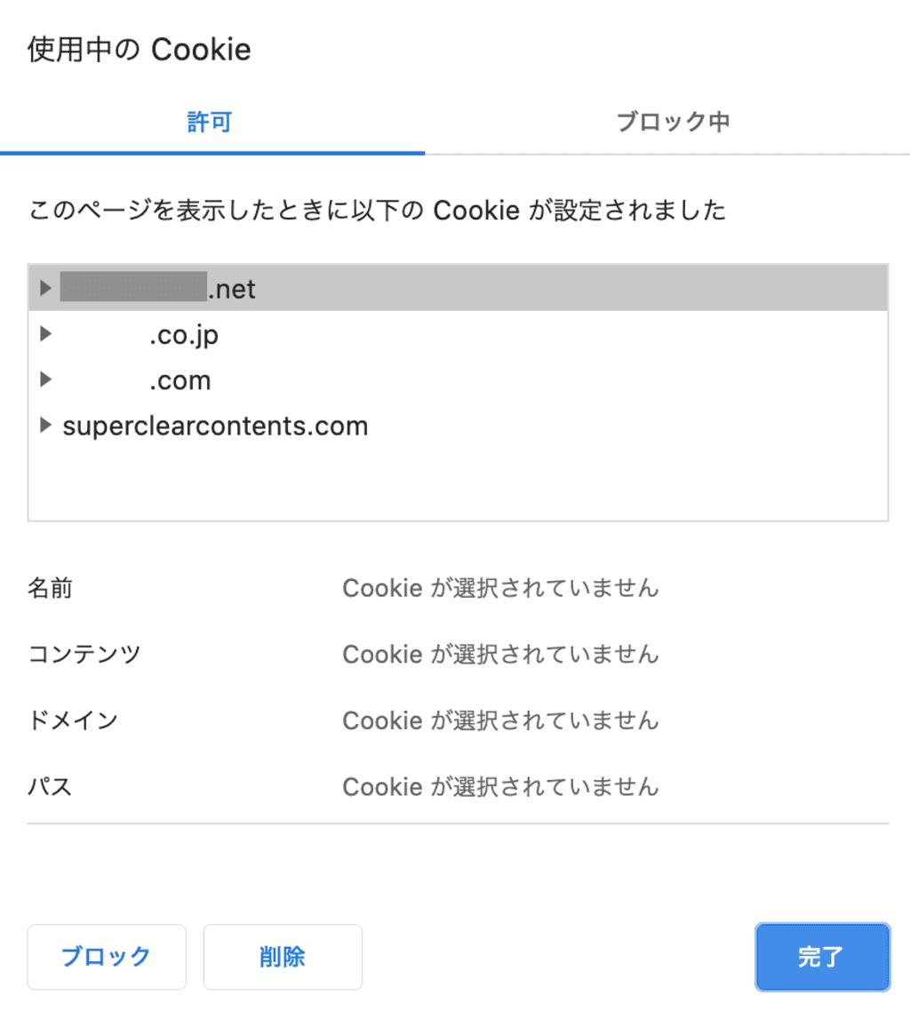 リダイレクトの警告:Google Chromeでのcookie削除方法2