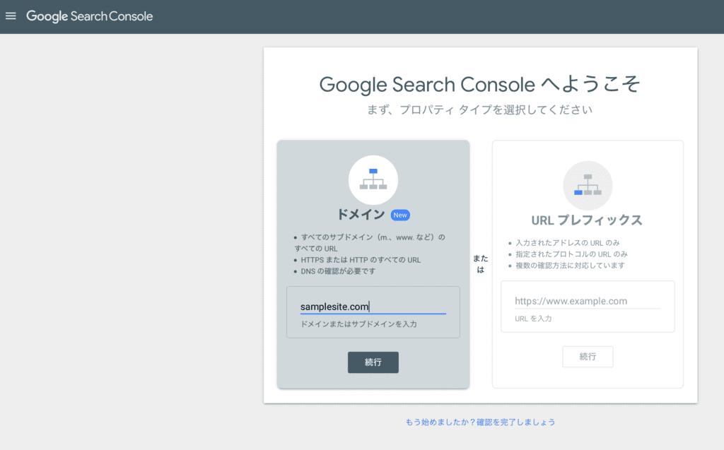 Google Search Consoleの使い方2