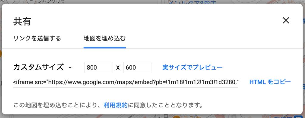 GoogleMap埋め込み方法5